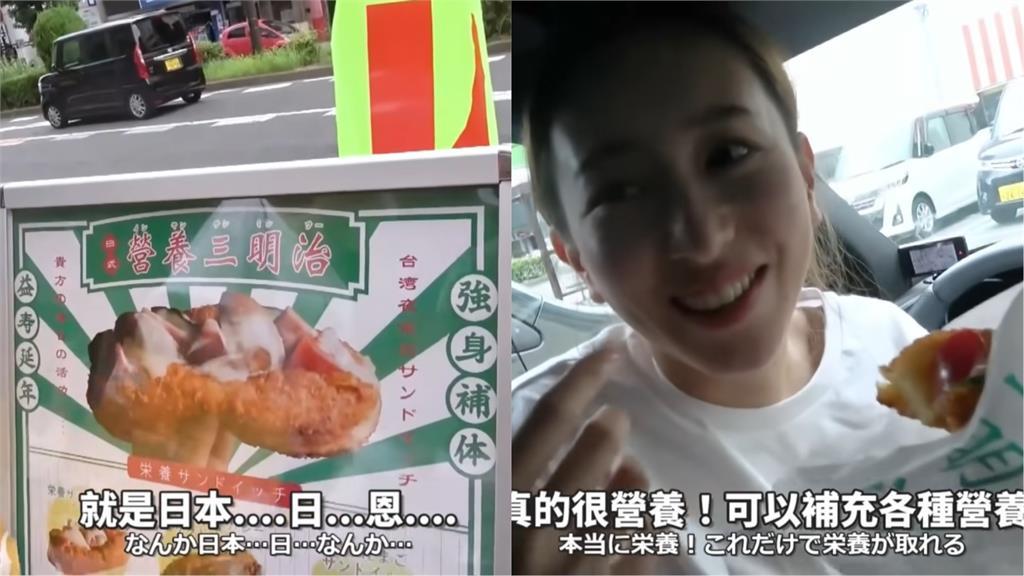 想念台灣味!日本母女倆名古屋大啖6寶島小吃 嚐到這款三明治露幸福笑容
