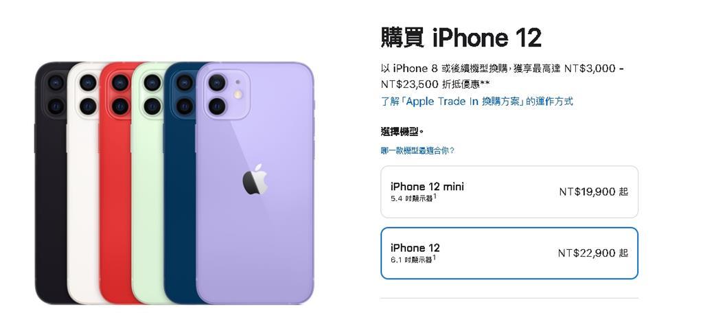 不再有iPhone14 mini?科技達人曝:13 mini是末代機型!