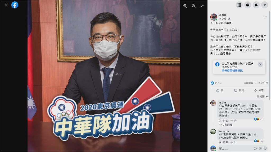江啟臣批喊「台灣隊」搞正名? 綠委:不要再為選舉蹭聲量