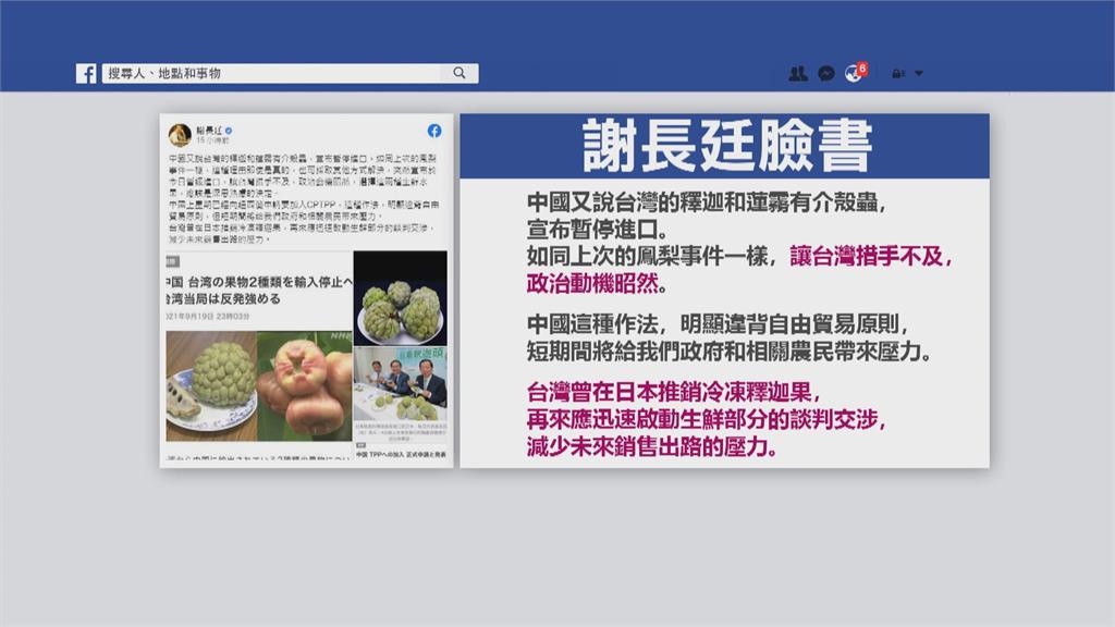 饒慶鈴喊話中央 發行「台東釋迦券」救農民