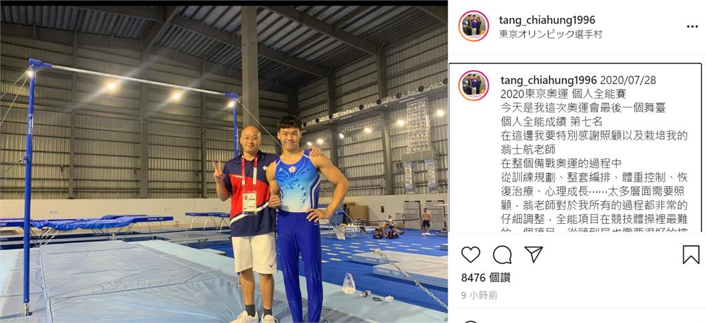 東奧/唐嘉鴻全能體操奪第7創台灣紀錄 親曝備戰過程:感謝教練辛苦照顧與栽培