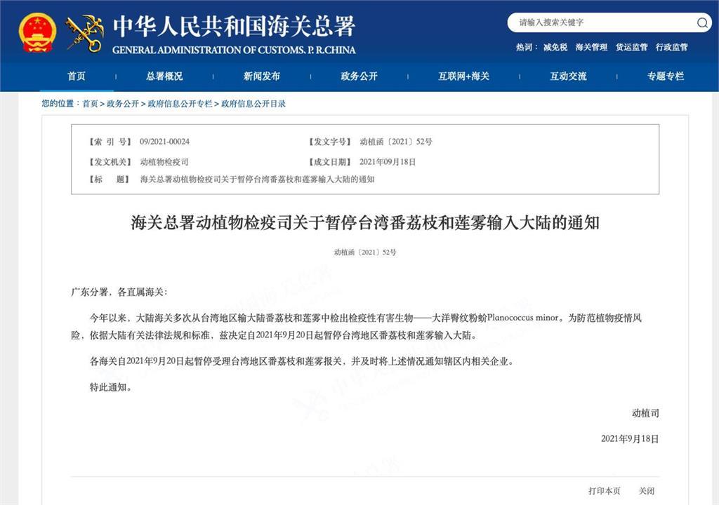 檢出有害生物?中國海關:明起暫停台灣釋迦、蓮霧輸入