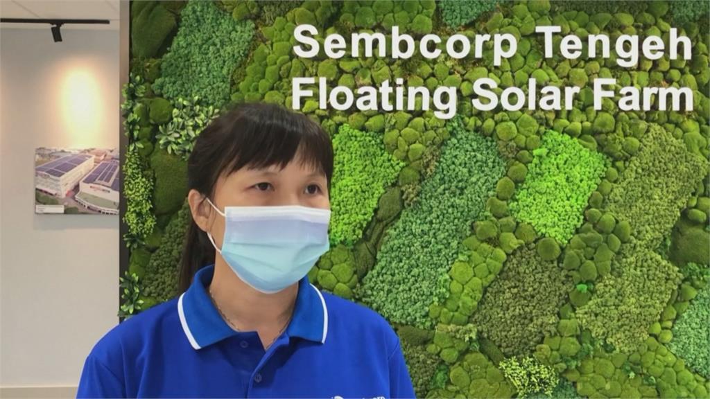 新加坡最大光電系統啟用 可年減7千輛汽車碳排
