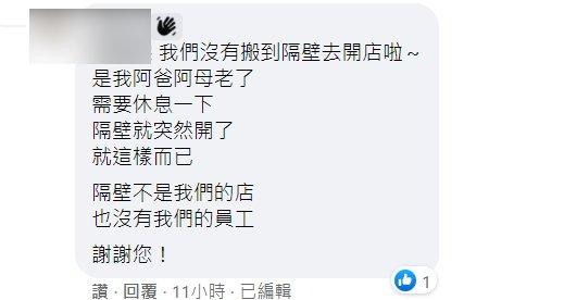 快新聞/士林「混蛋老闆果汁店」無預警歇業 店家證實:我們會再回來!