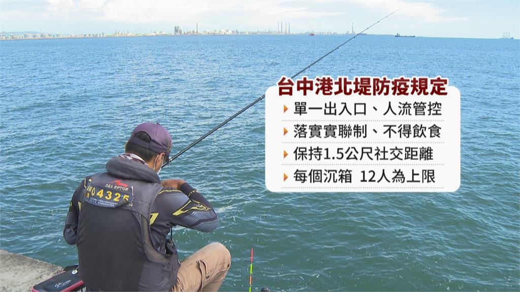不同調 台中港北堤可海釣 戶外「海釣場」未解封