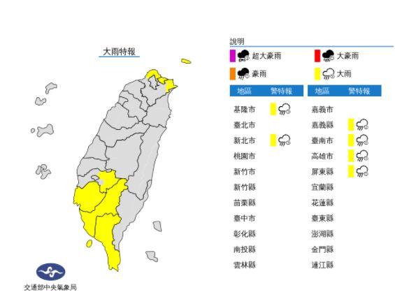 快新聞/受東北風影響 基隆新北等6縣市大雨特報