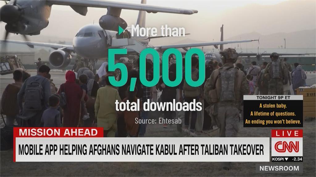 助民眾避開危險! 阿富汗婦女打造保命APP 實況更新突發事件