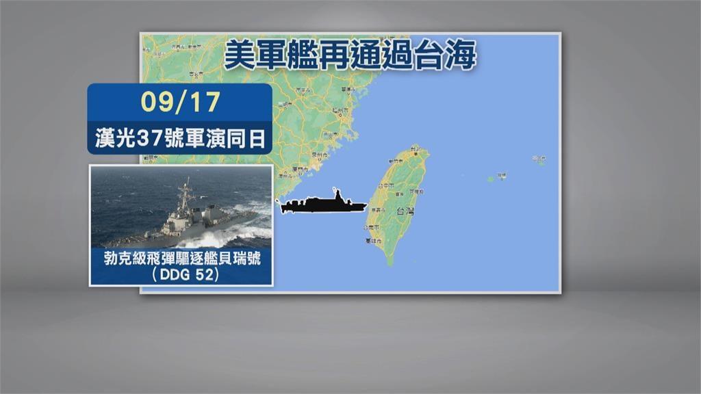 美艦第9度通過台海 中方南海軍事訓練 針對性十足