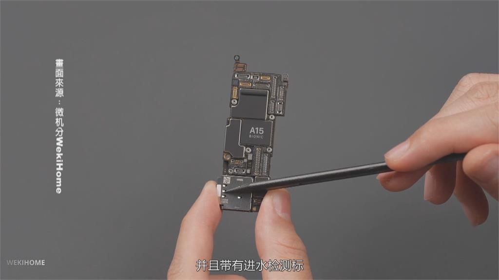 iPhone13拆解開箱 首出現台積電A15處理器 全球晶片荒 台積電穩守晶圓代工龍頭地位