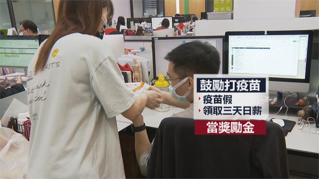 佛心!三重湯城送3天薪當疫苗獎金 每週提供試劑給員工快篩