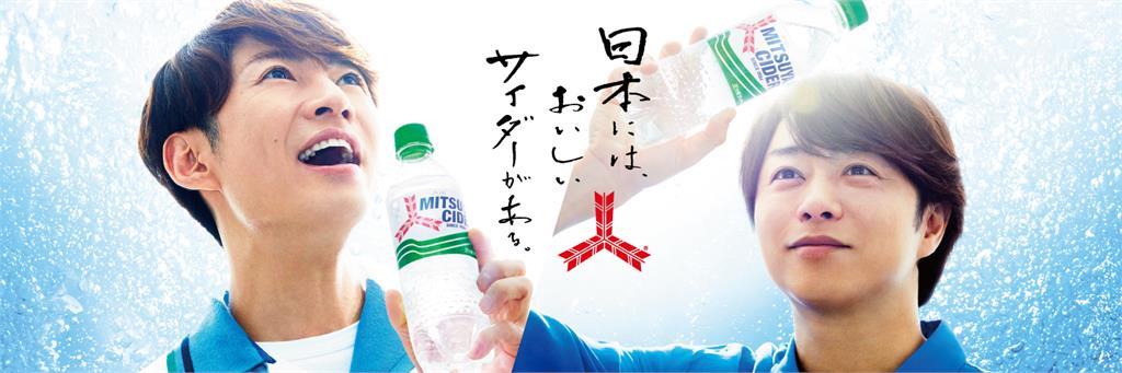 櫻井翔、相葉雅紀妻子「交往10年同居中」身份曝光!