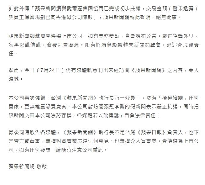 台灣《蘋果》第2波裁員!「2部門裁撤、150人被解僱」 工會怒:資方凌遲員工