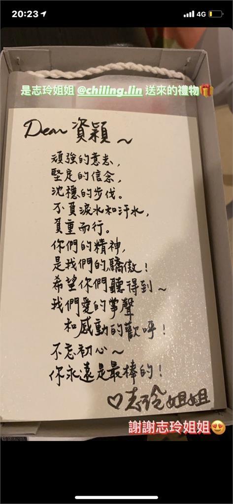 東奧/林志玲送禮物親筆寫下「你們是最棒的」 戴資穎:謝謝志玲姐姐