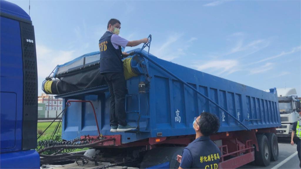 彰化警逮12輛砂石車運載廢土 罰金恐達6位數