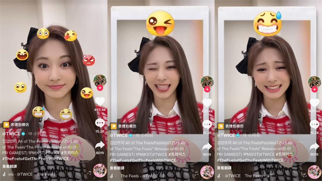 周子瑜15秒「表情片」激萌無辜 網融化喊救命:尷尬也這麼可愛