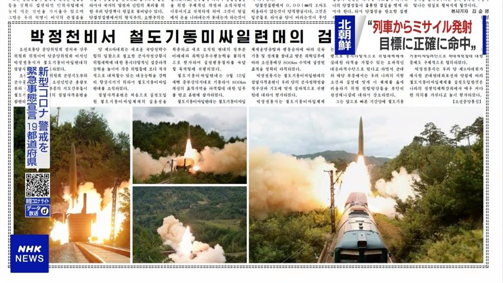 從火車發射飛彈 北朝鮮成功試射兩短程飛彈