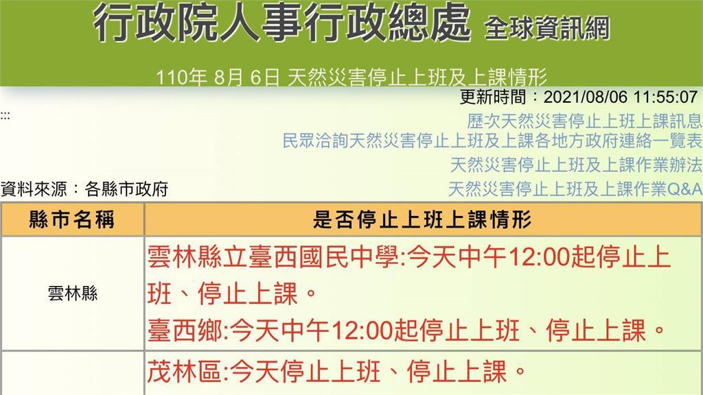 快新聞/雨勢過大!雲林縣宣布台西鄉中午12時起停班課