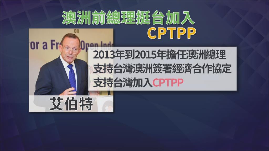澳洲前總理低調抵台 拜會蔡總統及重要官員