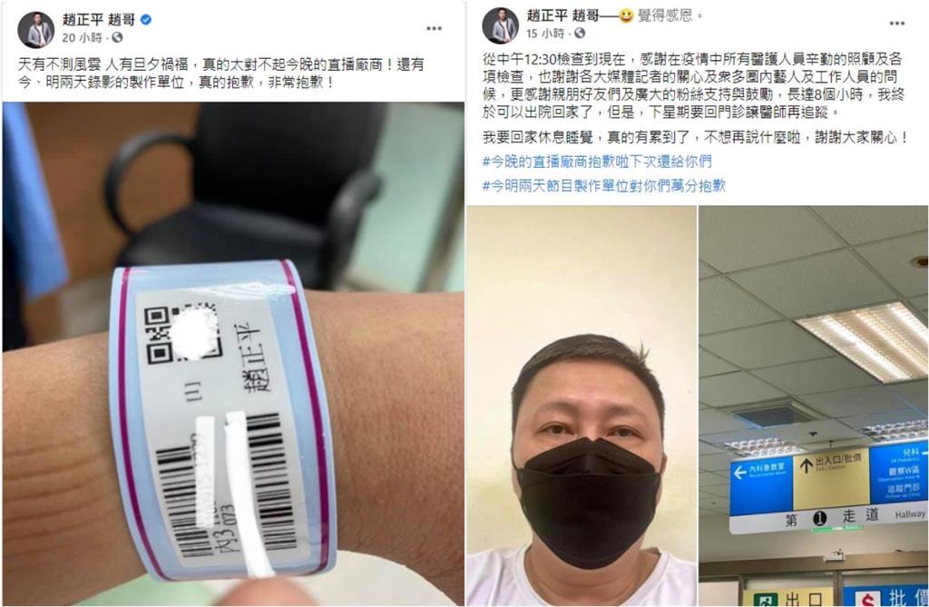 53歲趙正平驚傳「重病住院」長達8小時病因曝光嘆:天有不測風雲