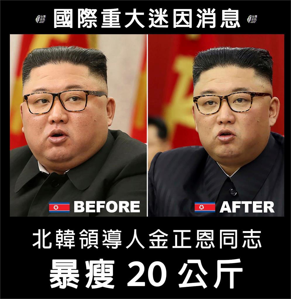 金正恩狂瘦20公斤!網1看全嚇到:根本變江啟臣