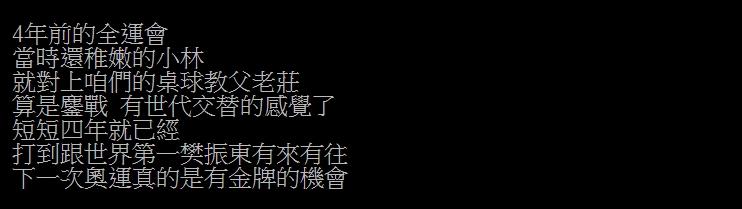 東奧/林昀儒「4年前對戰莊智淵」影片曝光!網驚:下次真的能奪金