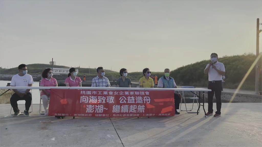 澎湖烏崁社區推海膽保育區 /桃園女企業家跨海捐自造舟