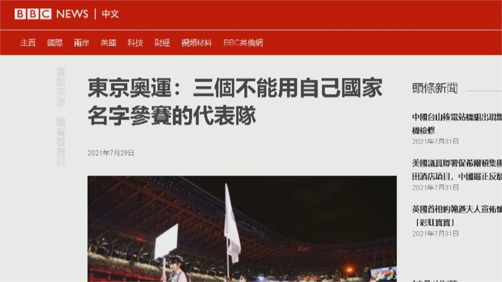 台灣不能以自己國名參賽 外媒指出荒謬事實