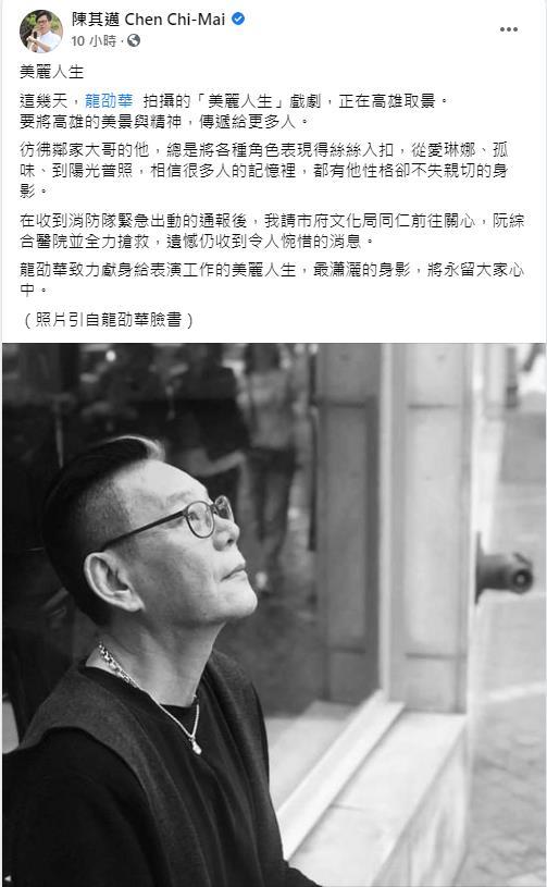 龍劭華海派個性超圈粉 藝能界友人、黃偉哲陳其邁紛紛哀悼