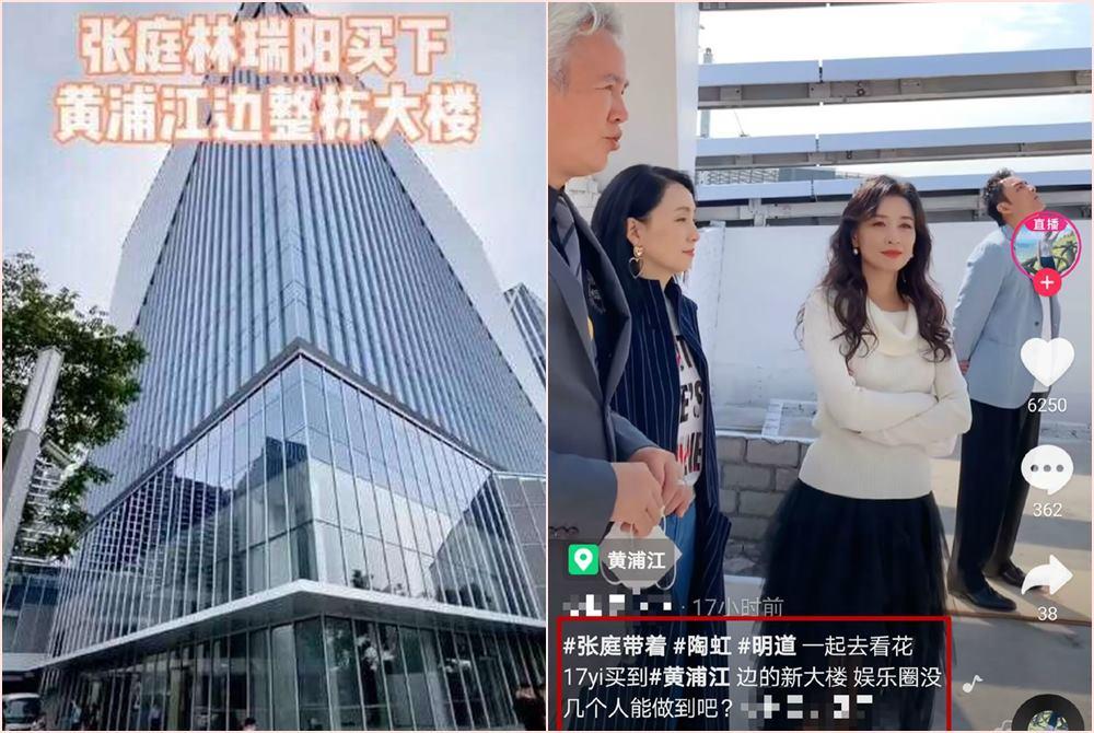 張庭昔砸73億買上海商辦大樓 豪氣贈陶虹、明道一人一層!