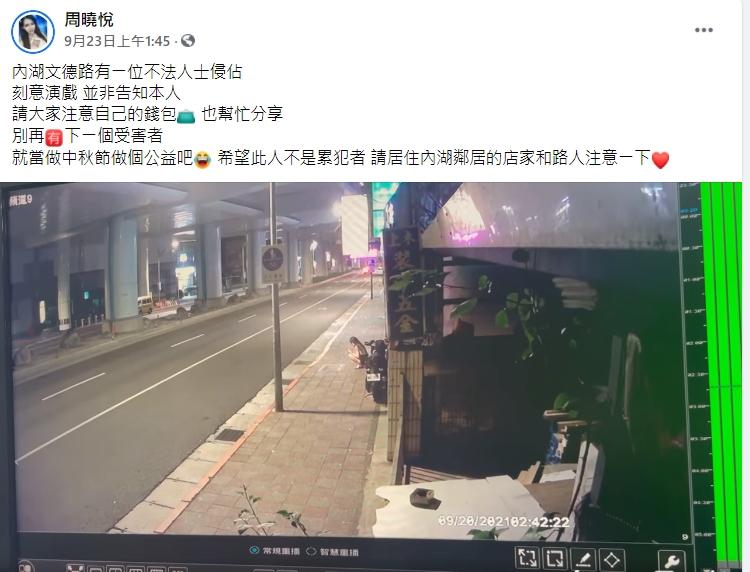辣妹直播主路邊遺忘錢包 遇「影帝男」演路人A走爽花贓款