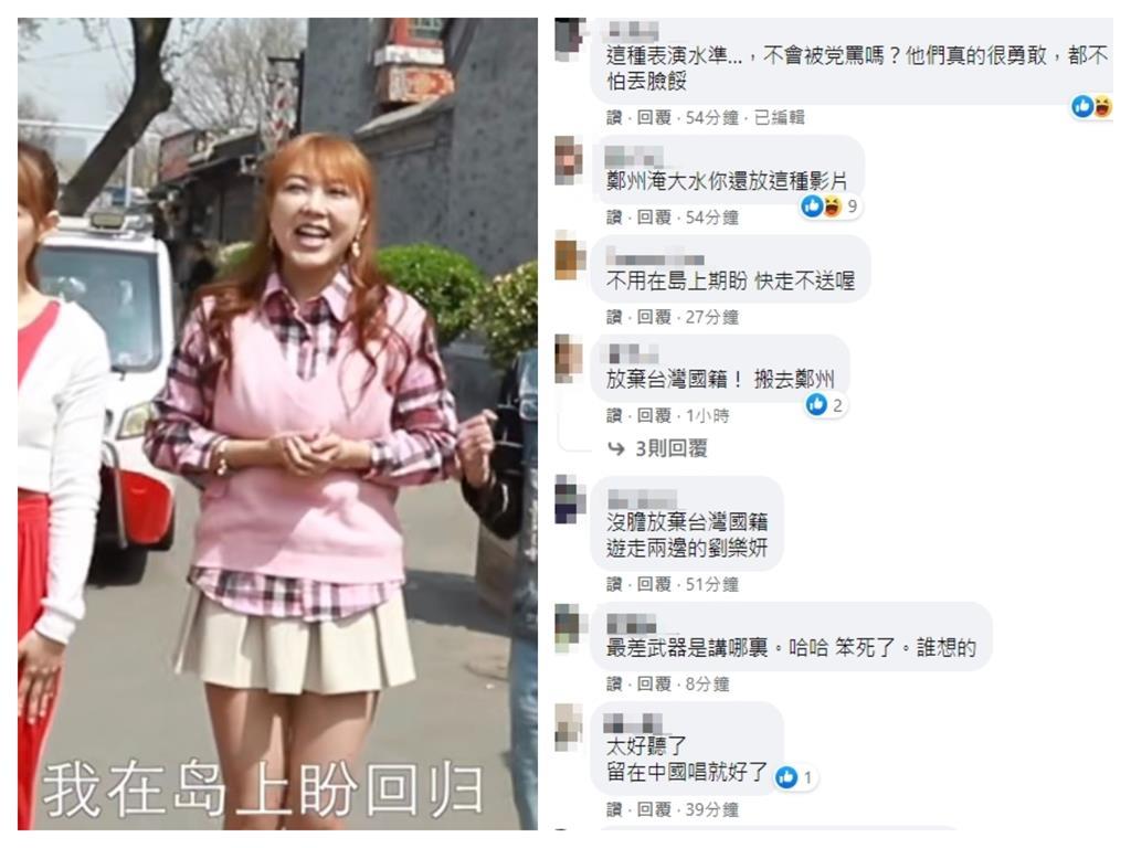 劉樂妍營造粉嫩感!揪3台灣藝人高唱《共產黨萬歲》網:快走不送