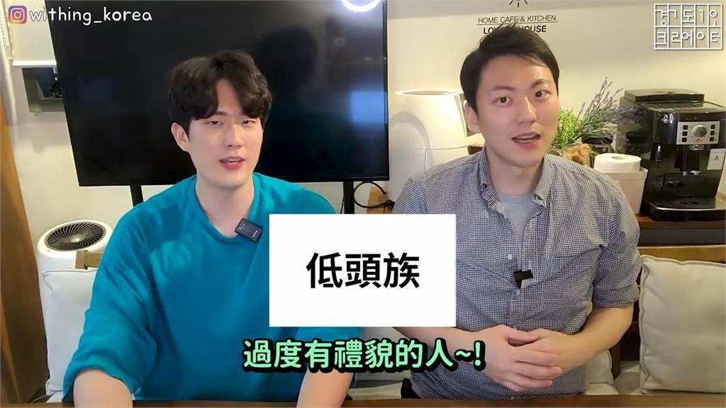 低頭族是過度有禮貌?韓國歐巴猜台灣流行用語「幾乎全錯」笑翻網友