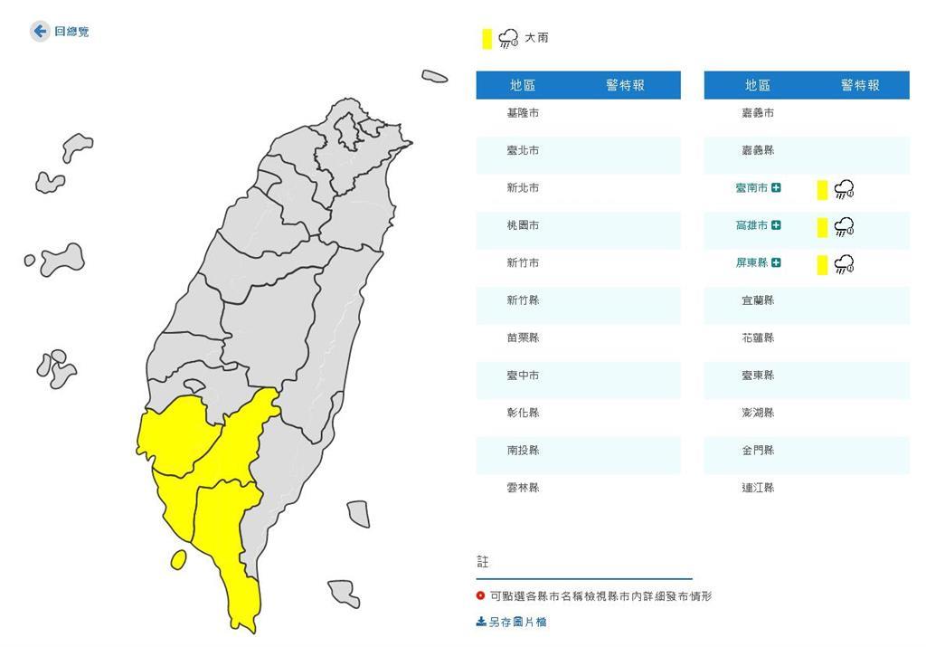 中南部「大量降雨」最劇烈6天曝光!林嘉愷:週末起嚴防豪雨致災