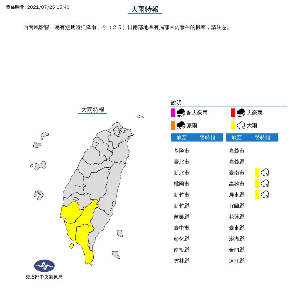 快新聞/西南風影響 氣象局對台南市、高雄市及屏東縣發布大雨特報