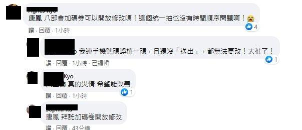 加碼券有Bug?網友紛湧唐鳳臉書哀號 怨:手機號碼輸入錯誤無法更改