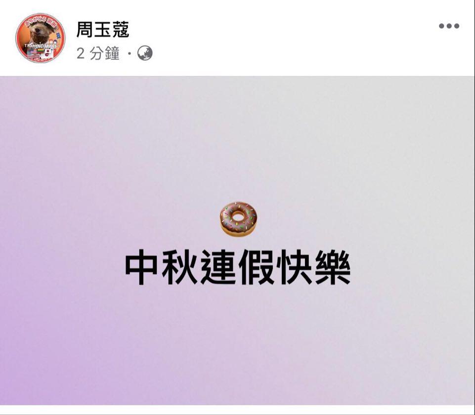 快新聞/周玉蔻貼「甜甜圈」祝中秋連假快樂 網猜:本土+0?