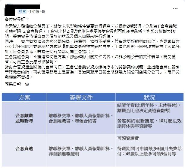 台灣《蘋果》出售拍板?資方給員工「2方案」 續留者10月起轉新聘!