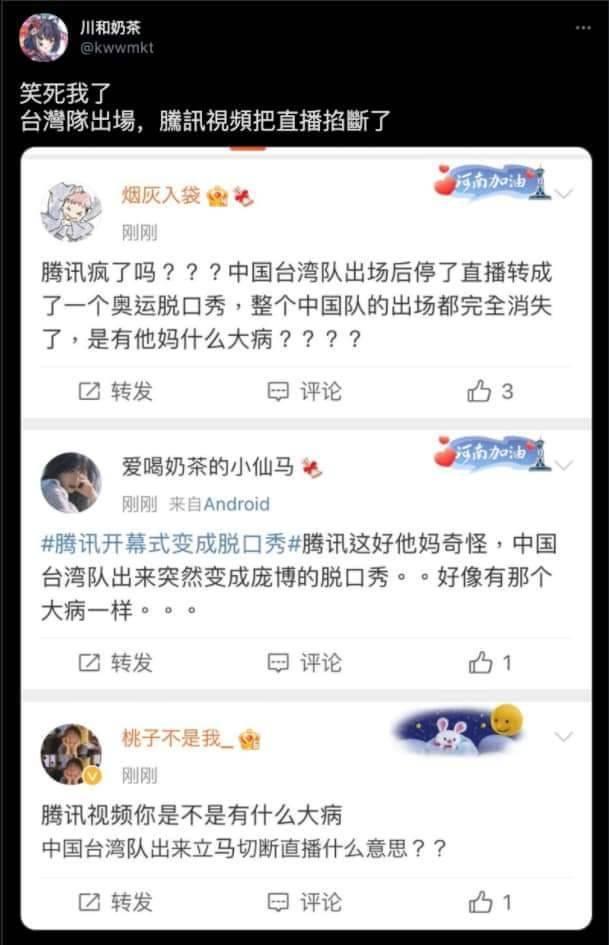 東奧/台灣隊伍入場訊號突遭騰訊切斷 直接錯過中國進場 中國網友崩潰了