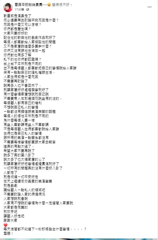 太傷家屬的心!龍劭華猝逝男星轟別八卦 曹西平怒:你們都是醫生嗎?