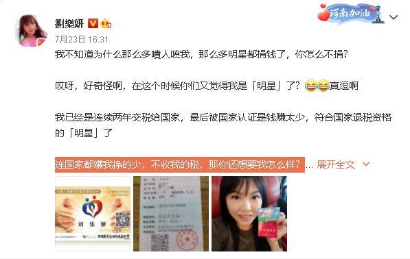 鄭州洪災劉樂妍「沒捐款」中國網友狂罵!她怒回:你還要我怎樣
