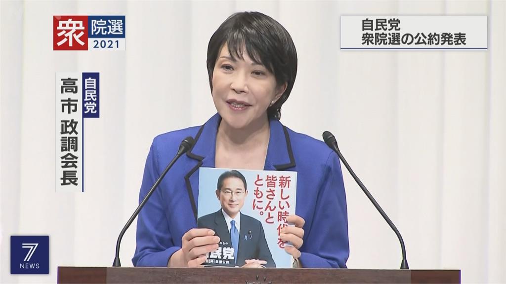 日本執政黨眾議院大選政見 「歡迎台灣加入CPTPP」