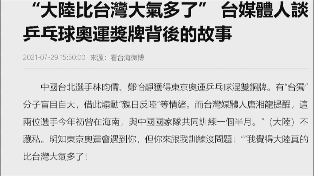 林昀儒好球技世界驚嘆 中網友開蹭:靠中國教練 立委酸:是多自卑?