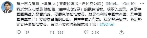 日議員聲援3Q遭北京施壓:別干涉內部事務!日網友譏:中國雙重標準