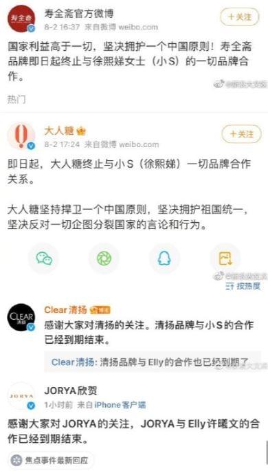 小S挺戴資穎「辱華」4中國品牌速解約!管碧玲:這個對台灣無效!