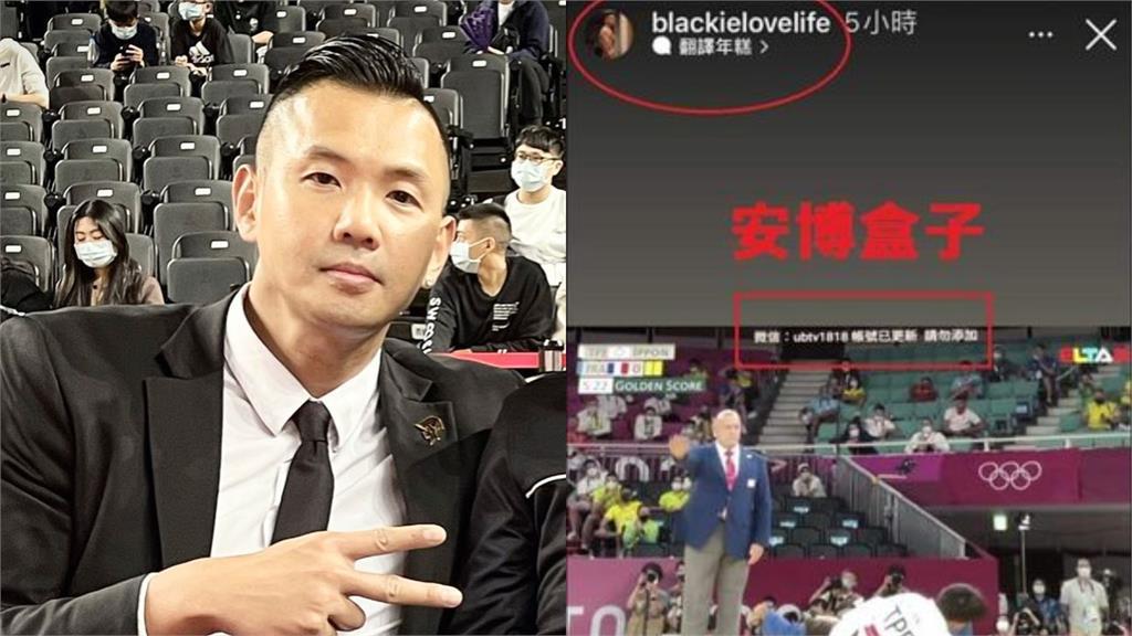 東奧/黑人陳建州才道歉「看盜版奧運」!范瑋琪不忍了發文向網友開戰