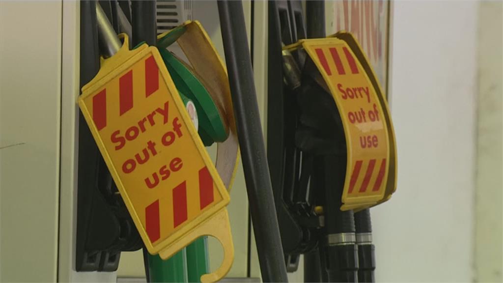 英國加油站鬧油荒 民眾清晨大排長龍搶油