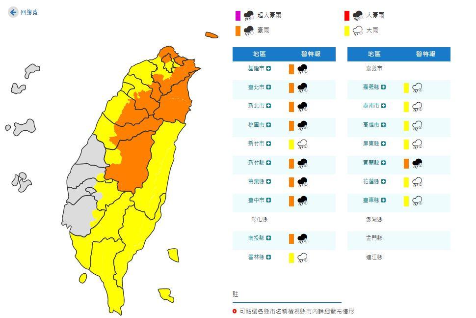 快新聞/中颱「燦樹」發威!    豪、大雨狂炸北北基等17縣市