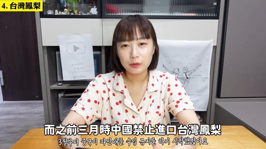 台灣在韓國瘋傳這8件事 台灣鳳梨、國旗口罩韓國人超愛