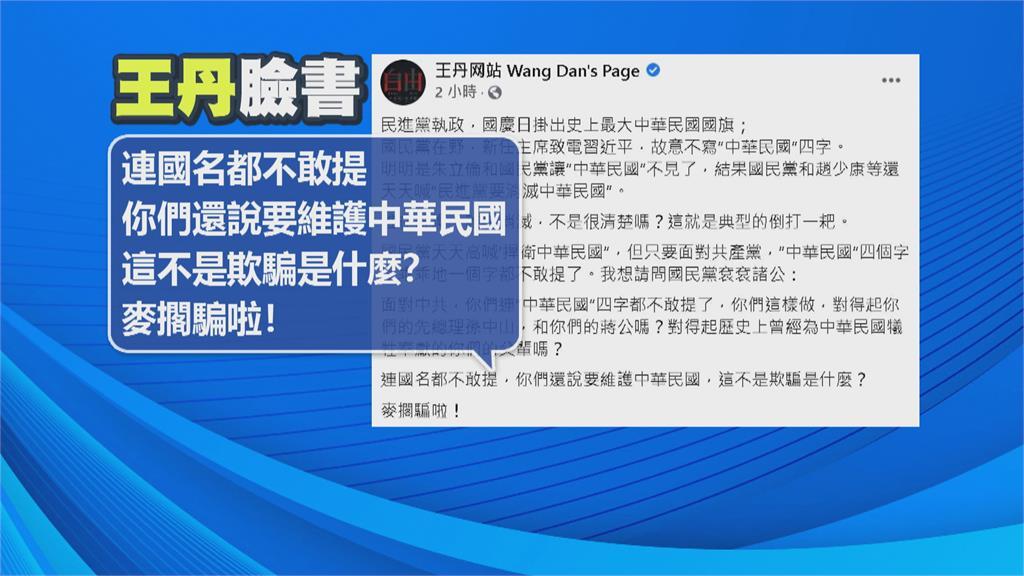 蘇酸連民國都不敢表「愛台灣」是假的 朱立倫:12/18公投就是倒閣案