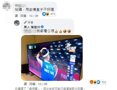 東奧/陳建州認了「看盜版奧運」!急發文道歉:使用非授權畫面